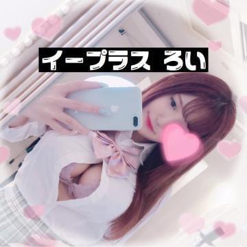 「ありがとうございました?」02/17(月) 05:06 | 【S】ろいの写メ・風俗動画