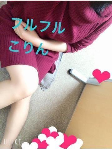 「出勤」02/17(月) 12:26 | こりん★完全未経験の写メ・風俗動画