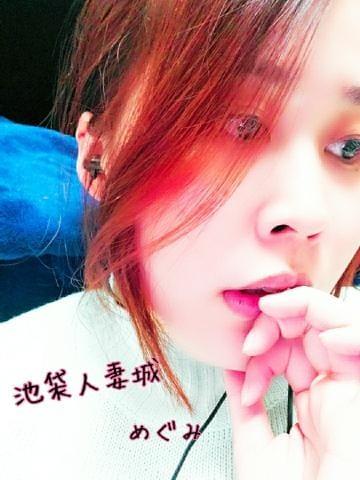「[お題]from:恋するおじさんさん」02/17(月) 17:30 | めぐみの写メ・風俗動画