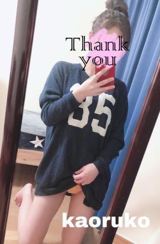 「お礼です☆*:」02/18(火) 03:55 | かおるこ※最高級美女○○の写メ・風俗動画