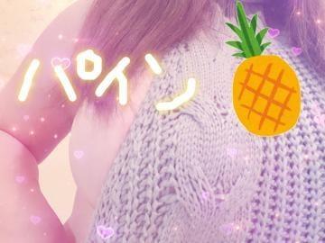 「今週の出勤予定」02/18(火) 19:01   パインの写メ・風俗動画
