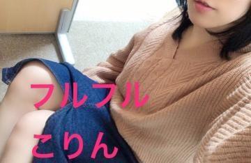 「出勤」02/19(水) 11:27 | こりん★完全未経験の写メ・風俗動画
