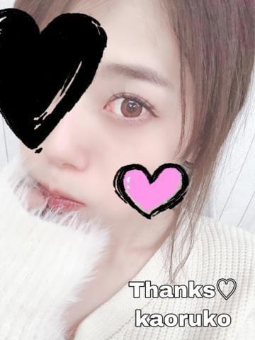「お礼です☆*:」02/19(水) 23:23 | かおるこ※最高級美女○○の写メ・風俗動画