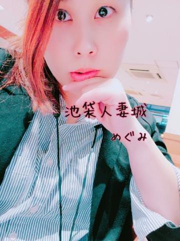 「ありがとう☆*。めぐみ」02/19(水) 23:52 | めぐみの写メ・風俗動画
