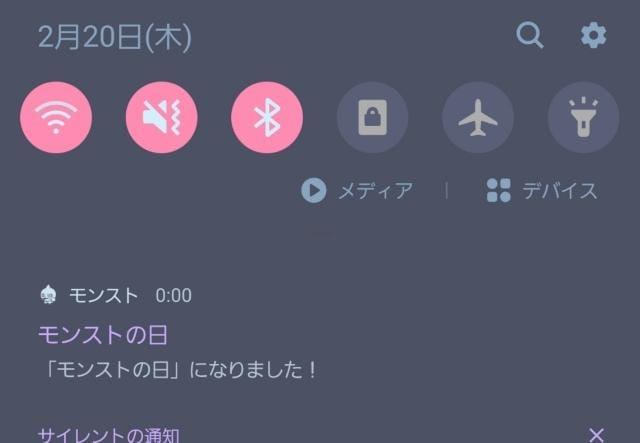 「02月20日木曜日☆*。めぐみ」02/20(木) 07:28 | めぐみの写メ・風俗動画