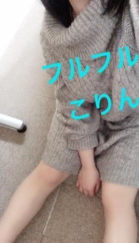 「出勤」02/20(木) 11:42 | こりん★完全未経験の写メ・風俗動画