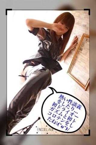 蓮「初ドライオーガズムと初トコロテン…Eさん(^^)」02/21(金) 01:40   蓮の写メ・風俗動画