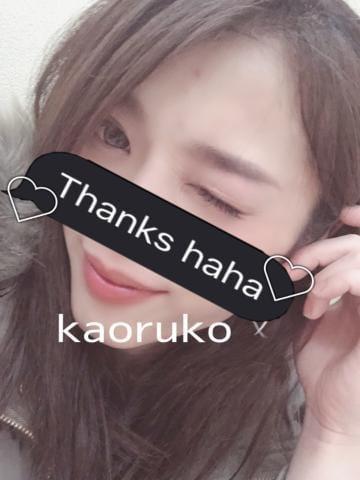 「お礼です☆*:」02/21(金) 05:43 | かおるこ※最高級美女○○の写メ・風俗動画