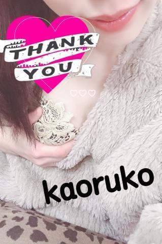 「お礼です☆*:」02/22(土) 02:08 | かおるこ※最高級美女○○の写メ・風俗動画