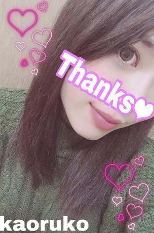 「お礼です☆*:」02/22(土) 23:15 | かおるこ※最高級美女○○の写メ・風俗動画