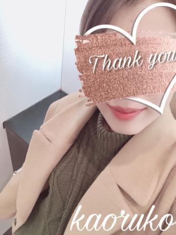 「お礼です☆*:」02/23(日) 03:07 | かおるこ※最高級美女○○の写メ・風俗動画