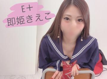 「蟹好きは見てくれ。」02/23(日) 13:30 | 【S】きえの写メ・風俗動画