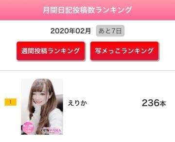 「写メ日記?」02/24(月) 11:00 | えりかの写メ・風俗動画