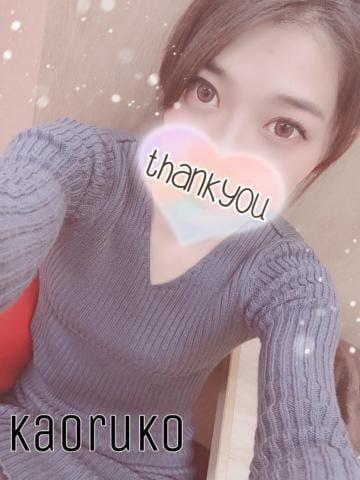 「お礼です☆*:」02/25(火) 05:54 | かおるこ※最高級美女○○の写メ・風俗動画