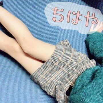 「あめ」02/25日(火) 16:39 | ちはやの写メ・風俗動画