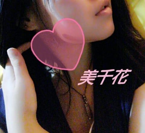 美千花(みちか)