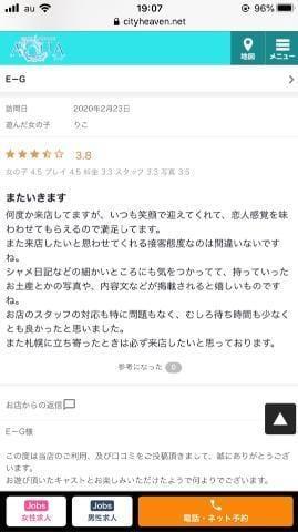 「口コミ♡」02/26(水) 19:23 | りこの写メ・風俗動画