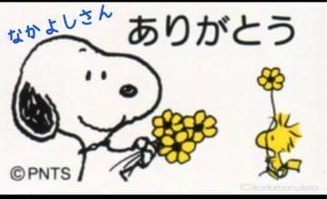 「仲良しさんありがとう」02/27(木) 21:43 | りこの写メ・風俗動画