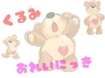 くるみ☆濡れヌレどMロリ☆「お礼( *??*)」02/27(木) 22:27   くるみ☆濡れヌレどMロリ☆の写メ・風俗動画