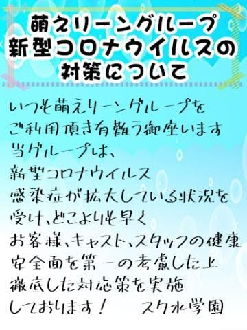 えみり☆本気で可愛いロリ娘☆「コロナ対策!!」02/27(木) 23:30   えみり☆本気で可愛いロリ娘☆の写メ・風俗動画