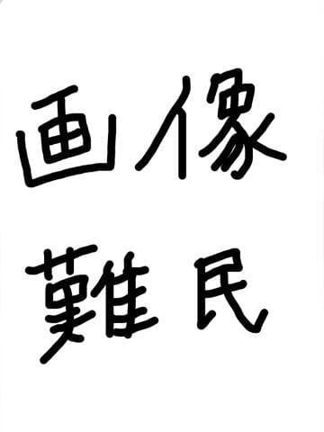 「泣いてない!」02/28(金) 17:00   あかね★未経験・黒髪スレンダーの写メ・風俗動画