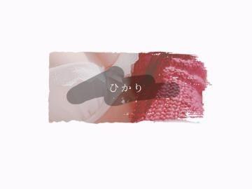「お礼◎」02/28(金) 19:28 | 体験ひかり☆完全未経験☆現役学生の写メ・風俗動画