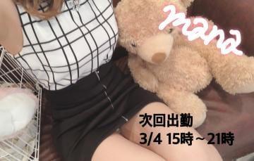 「ショック( ;  ; )次の出勤!」02/28(金) 23:01 | まなの写メ・風俗動画