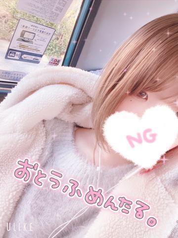 「おはぱぁい」03/06(金) 17:09   天使ちえの写メ・風俗動画