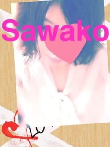 咲和子(さわこ)