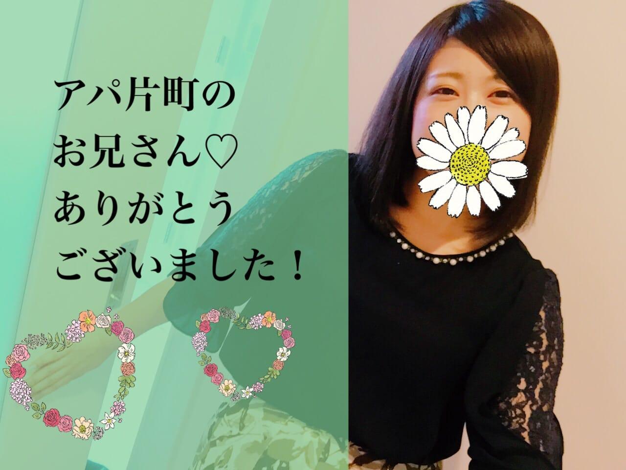 ラン「8/22★アパ片町」08/22(火) 18:59   ランの写メ・風俗動画