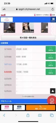 「出勤予定(?????????)」03/20(金) 00:16 | ひなの写メ・風俗動画