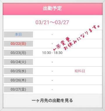 「女の子の日?」03/22(日) 08:00 | かりんの写メ・風俗動画