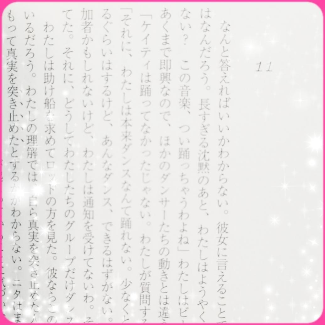 宝生杏奈「☆本☆」03/25(水) 14:45 | 宝生杏奈の写メ・風俗動画
