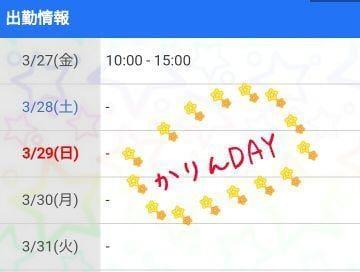 「2日目出勤しました?」03/27(金) 10:04 | かりんの写メ・風俗動画