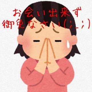 りょうこ「お詫び【要確認】についてm(__)m」03/28(土) 12:58 | りょうこの写メ・風俗動画