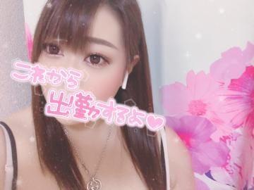 しずく「【出勤したよ~!】」03/28(土) 15:34 | しずくの写メ・風俗動画