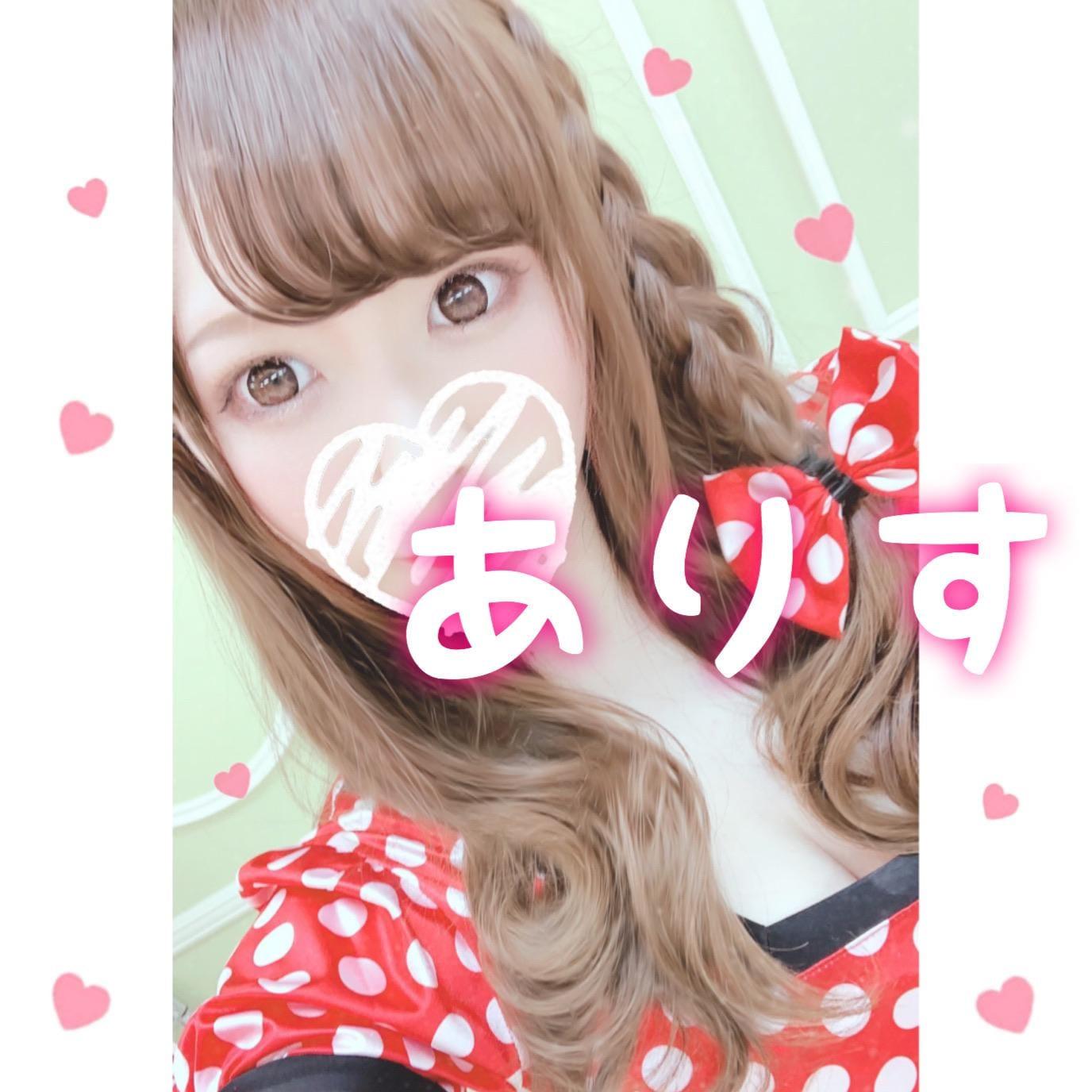 「また明日!」03/29(日) 04:12 | ありすの写メ・風俗動画