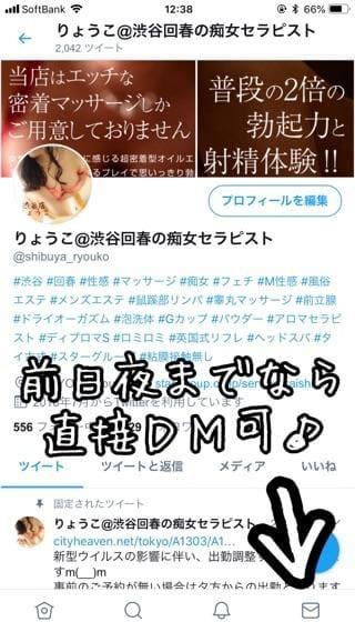 りょうこ「Twitter??DM&メールも可能です??」03/29(日) 06:00 | りょうこの写メ・風俗動画