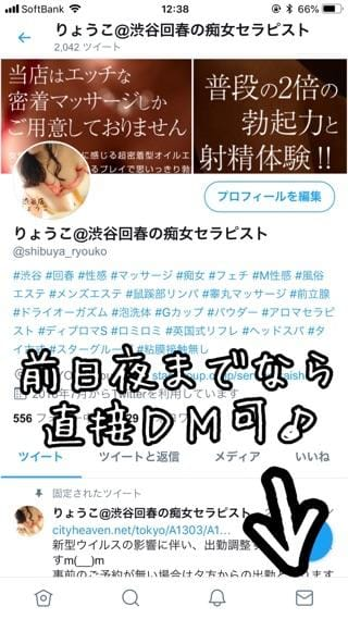 りょうこ「Twitter??DM&メールも可能です??」03/29(日) 06:01 | りょうこの写メ・風俗動画