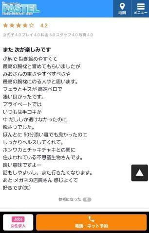 「初めての口コミ?」03/29(日) 12:27 | 坂本みおの写メ・風俗動画