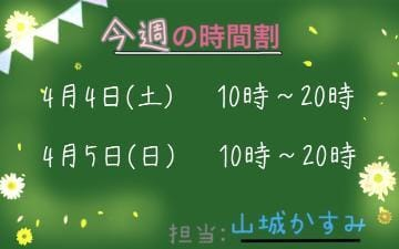 山城 かすみ「★今週の授業★」03/30(月) 23:34 | 山城 かすみの写メ・風俗動画