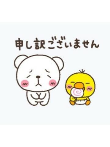 「ごめんなさい」04/03(金) 12:58 | こはくの写メ・風俗動画