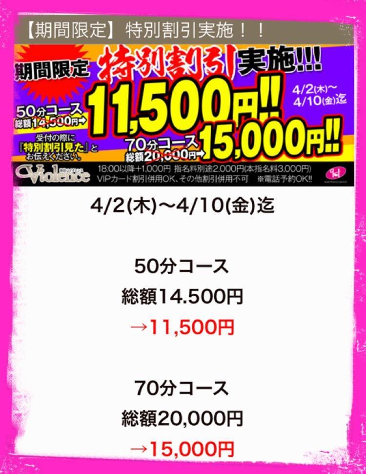 れん「明日もまだまだ特別割引!」04/04(土) 19:57 | れんの写メ・風俗動画