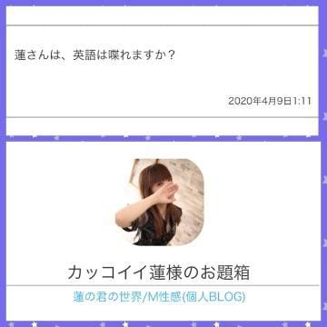 「英語は喋れますか?【お題箱の回答】」04/09(木) 15:47 | 蓮の写メ・風俗動画