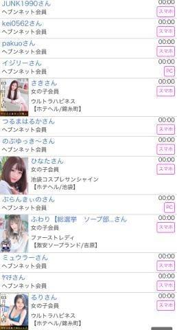「4/10Cinderella???」04/10(金) 06:00   白浜めいの写メ・風俗動画