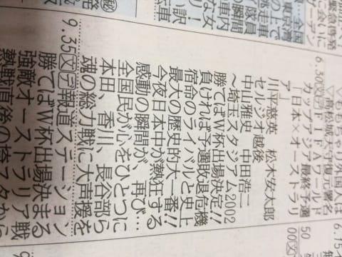 六条月乃「ワールドカップ出場おめでとう!」08/31(木) 21:52   六条月乃の写メ・風俗動画