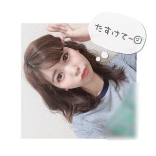 「助けて?」05/02(土) 17:24 | ねおん☆元あえるア〇ドル☆の写メ・風俗動画