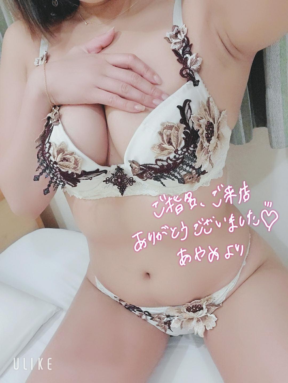 「*しぇいしぇい*」05/09(土) 09:37 | あやめの写メ・風俗動画