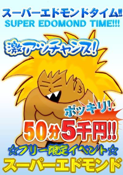 「スーパーエドモンドタイム発令中!!!」09/09(土) 12:10 | 三重ちゃんこスタッフの写メ・風俗動画