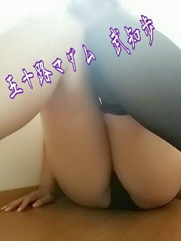 武知歩「301号:O様へ」09/11(月) 23:56 | 武知歩の写メ・風俗動画